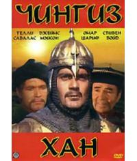 Чингиз Хан [DVD]