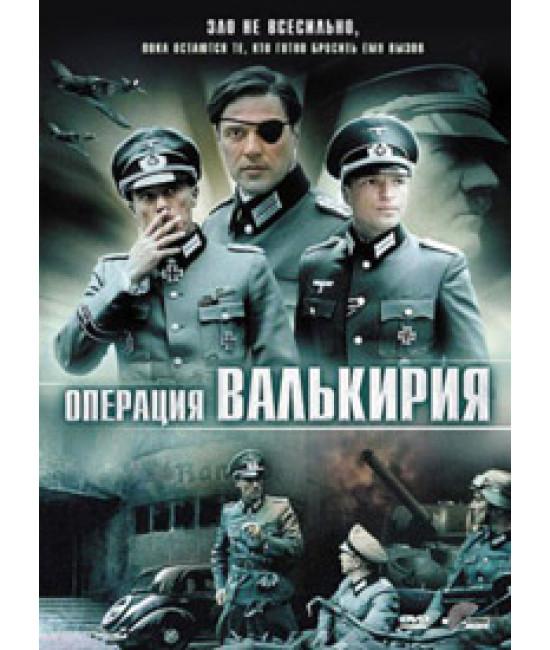 Операция «Валькирия» [DVD]