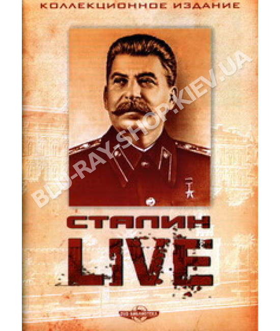 Сталин live [DVD]