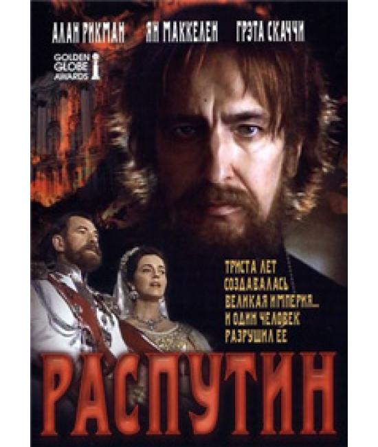 Распутин [DVD]