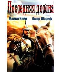 Война крестоносцев (Последняя долина) [DVD]