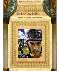 Битва за Рим, Битва за Рим 2: Измена [DVD]