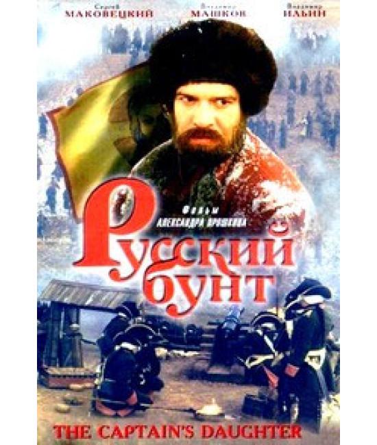 Русский бунт [DVD]