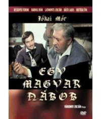 Венгерский набоб [DVD]