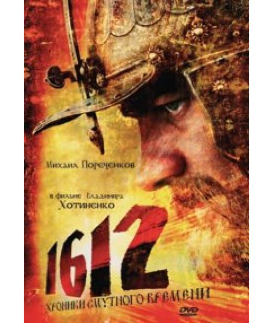 1612: Хроники Смутного времени [DVD]