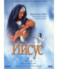 Иисус (Мария, мать Иисуса) [DVD]