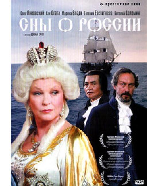 Сны о России [DVD]