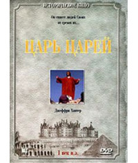 Царь царей [DVD]