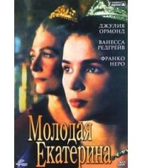 Молодая Екатерина [DVD]