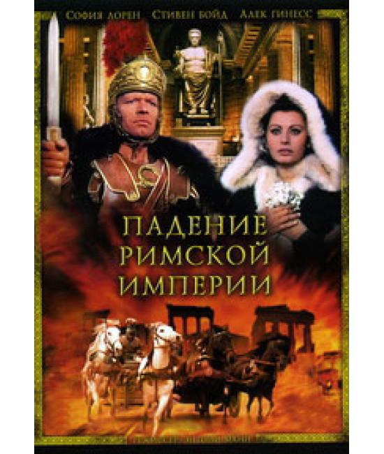Падение Римской Империи [DVD]
