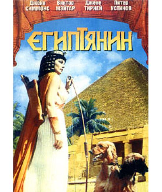 Египтянин [DVD]