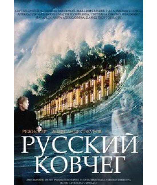 Русский ковчег [DVD]
