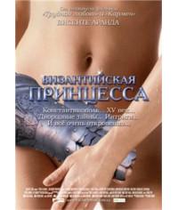 Византийская принцесса [DVD]