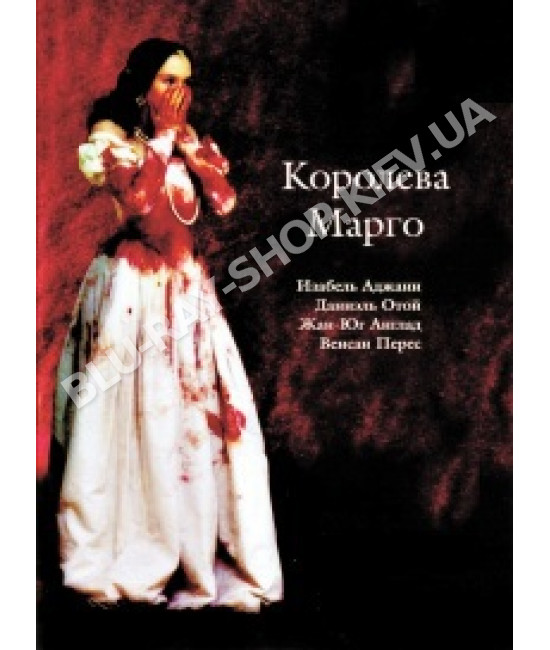 Королева Марго [DVD]