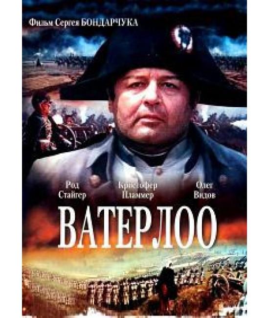 Ватерлоо [DVD]