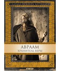 Библейские сказания: Авраам - Хранитель веры [DVD]