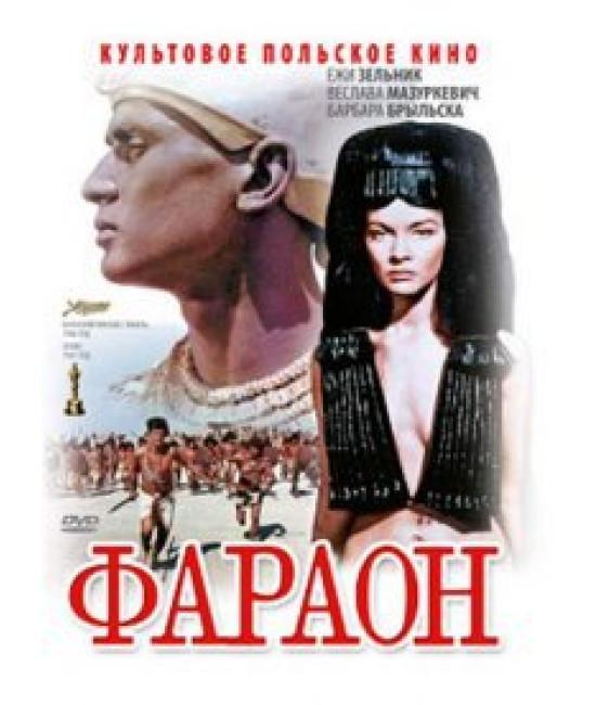 Фараон [DVD]