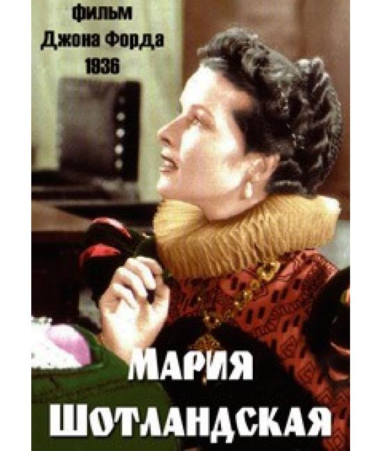 Мария Шотландская [DVD]