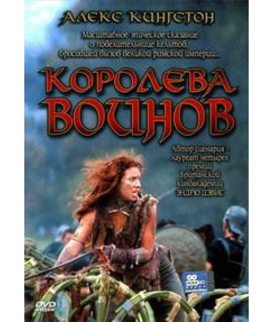 Королева воинов (Боудикка) [DVD]