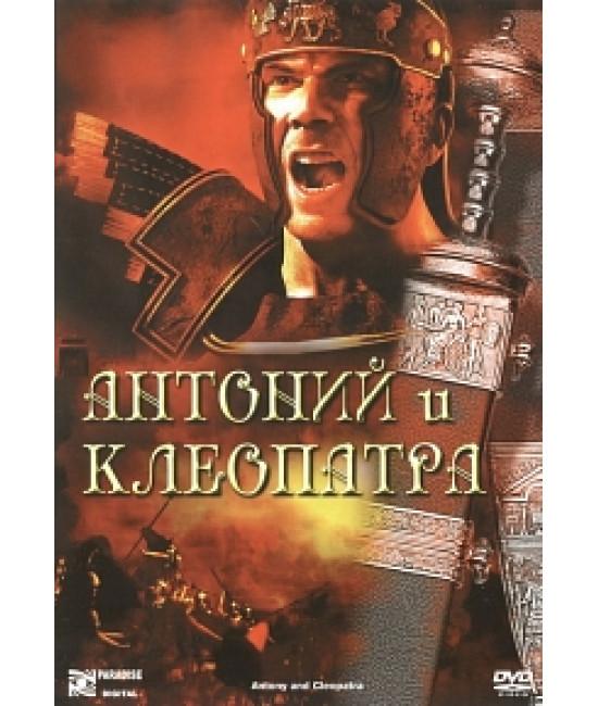 Антоний и Клеопатра [DVD]