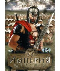 Империя [DVD]