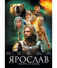 Ярослав. Тысячу лет назад [DVD]