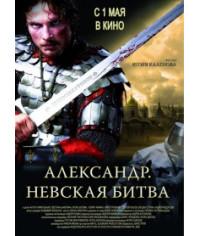 Александр. Невская битва [DVD]