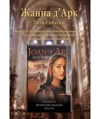 Жанна Д'Арк [DVD]