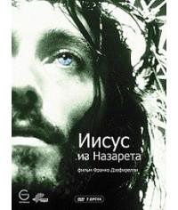 Иисус из Назарета [DVD]