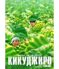 Кикуджиро [DVD]