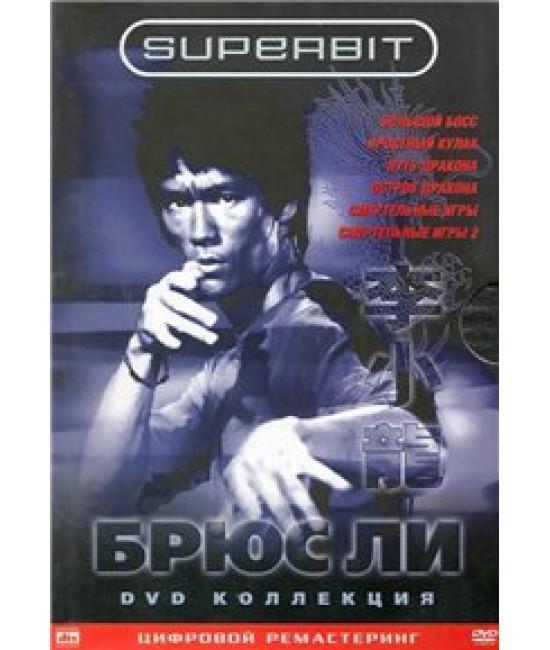 Брюс Ли (Коллекция) [6 DVD]