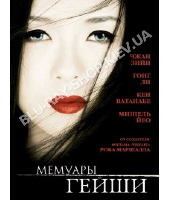 Мемуары Гейши [DVD]