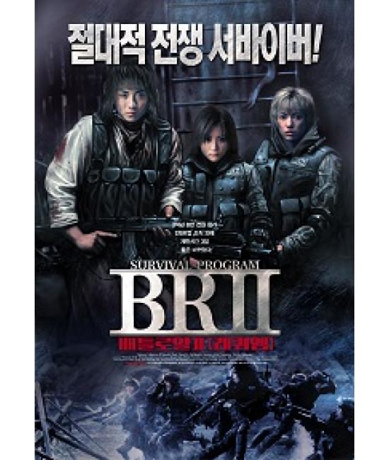 Королевская битва II [DVD]