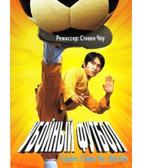 Убойный футбол [DVD]