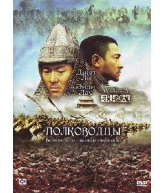 Полководцы [DVD]