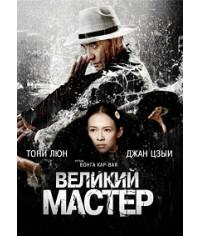 Великий мастер (Великие мастера) [DVD]