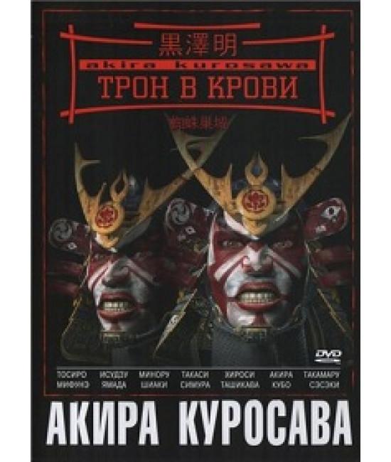 Трон в крови [DVD]