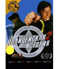 Полицейская история 2 [DVD]