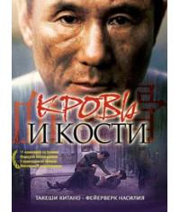 Кровь и кости [DVD]