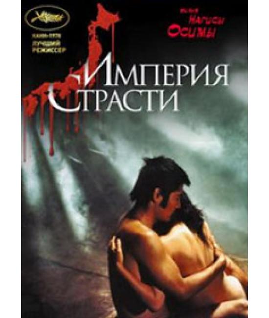Империя страсти (Призраки любви) [DVD]