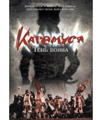 Кагемуся: Тень воина [DVD]