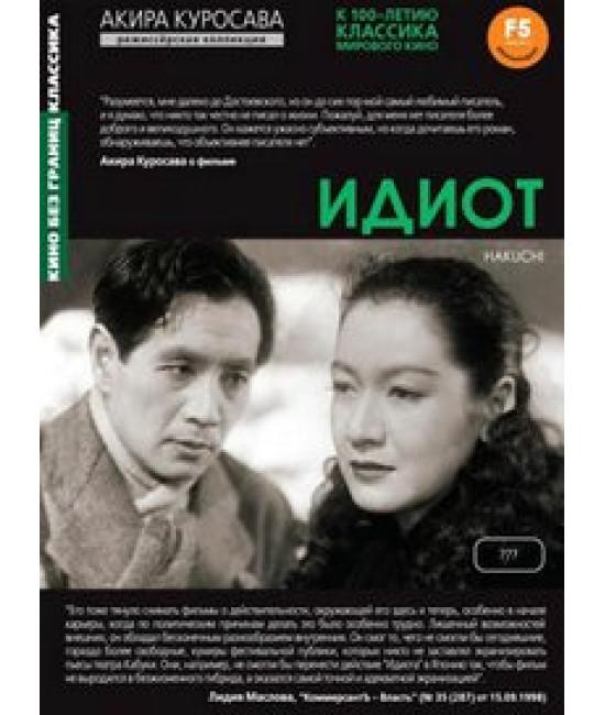Идиот [DVD]