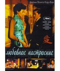 Любовное настроение [DVD]