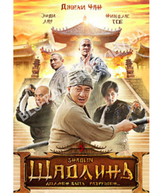 Шаолинь [DVD]
