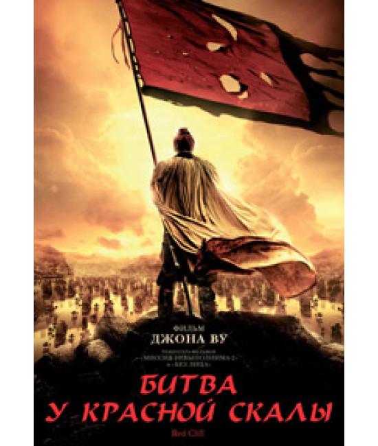 Битва у Красной скалы (Битва при Красных Утесах) [DVD]