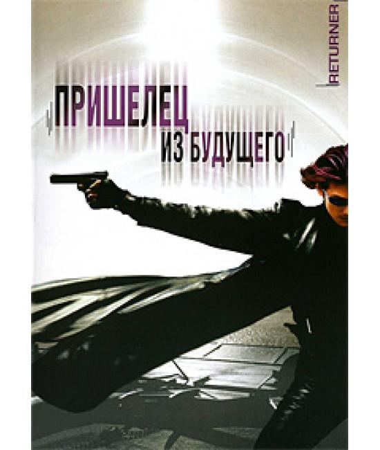 Пришелец из будущего [DVD]