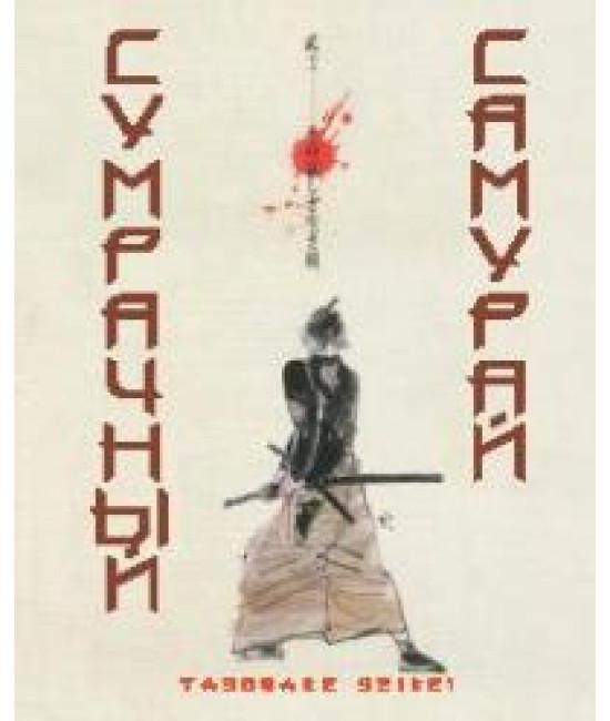 Сумрачный самурай [DVD]