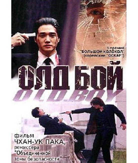 Олдбой (Старина) [DVD]