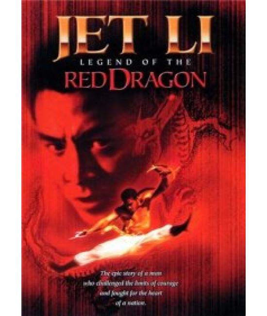 Красный Дракон [DVD]