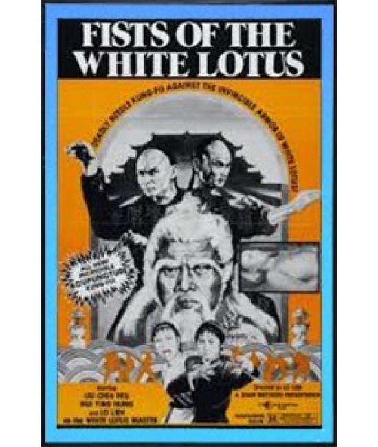 Клан Белого лотоса [DVD]